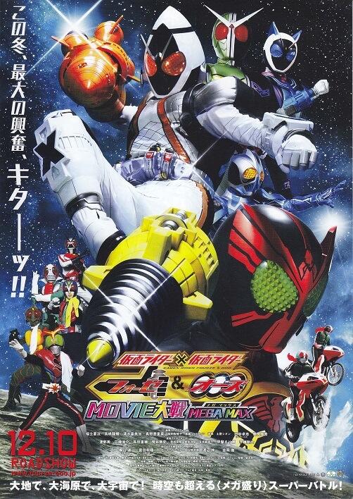 Kamen Rider x Kamen Rider Fourze & OOO - Movie War Mega Max Full English Sub