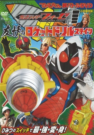 Kamen Rider Fourze Hyper Battle DVD - Rocket Drill States of Friendship Full English Sub