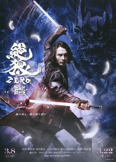Garo - ZERO: Black Blood Full Series English Sub
