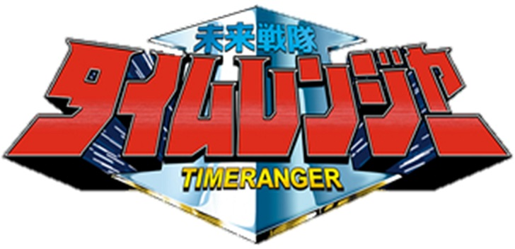 Mirai Sentai TimeRanger Full Series Movies English Sub