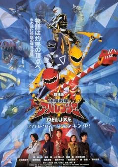 Bakuryuu Sentai Abaranger DELUXE: Abare Summer is Freezing Cold Movie Full English Sub