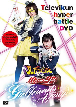 LupinRanger vs PatRanger Hyper Battle DVD - Girlfriend Army Full English Sub