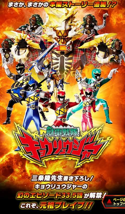 Kyoryuger - Brave 33.5: This is Brave! Battle Frontier Full English Sub
