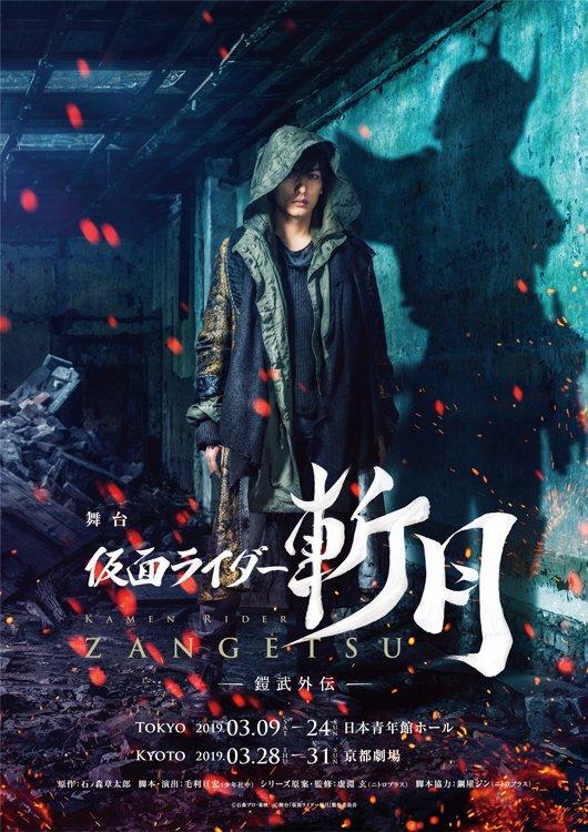 Kamen Rider Zangetsu - Gaim Gaiden Stage Show Full Movie English Sub