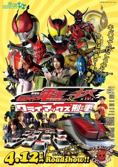 Kamen Rider Den-O and Kiva - Climax Deka Movie Full English Sub