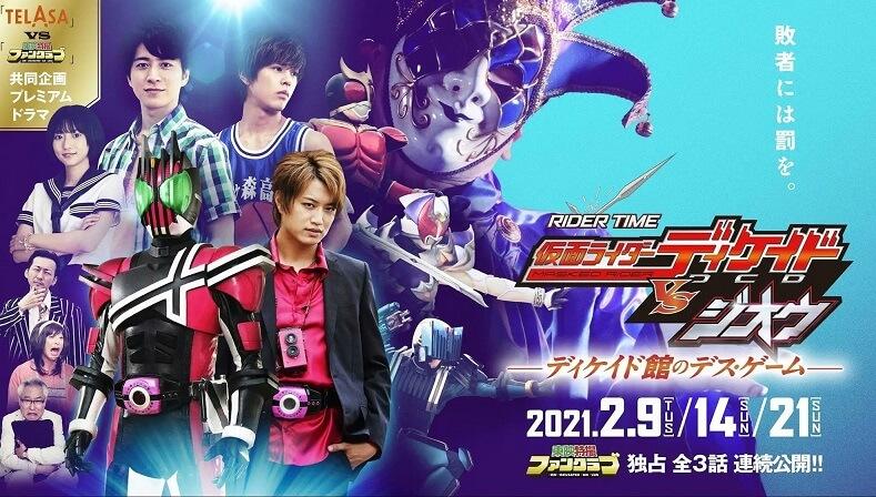 Rider Time - Kamen Rider Decade VS Zi-O Full Episodes English Sub