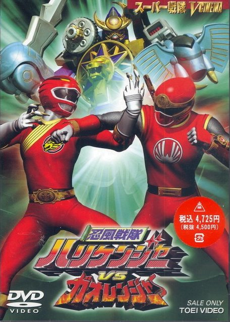 Ninpuu Sentai Hurricanger vs Gaoranger Full Movie English Sub