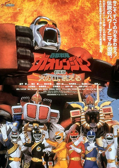 Hyakujuu Sentai Gaoranger: The Fire Mountain Roars Movie English Sub