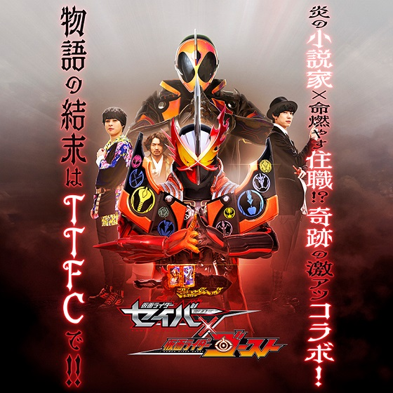 Kamen Rider Saber x Ghost Full Movie Crossover English Sub