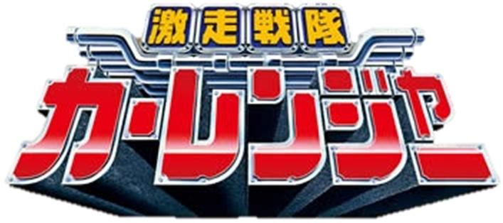 Gekisou Sentai Carranger Full Series Movies English Sub