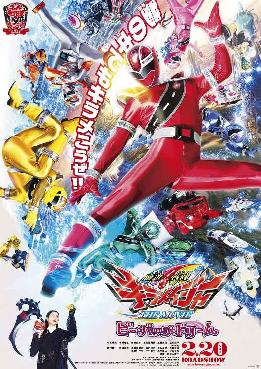 Mashin Sentai Kiramager The Movie: Bee-Bop Dream Full English Sub