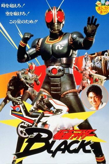 Kamen Rider Black the Movie: Hurry to Onigashima Full English Sub