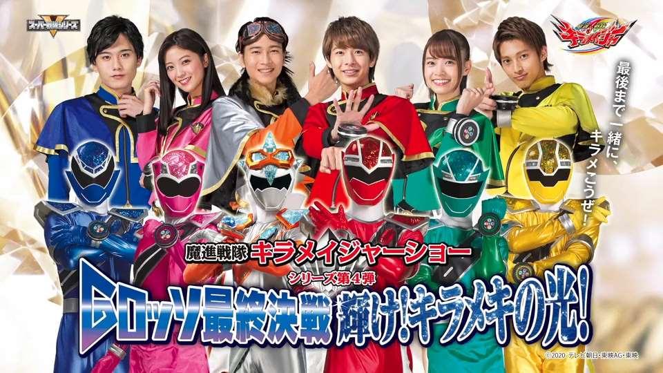 Mashin Sentai Kiramager: G-Rosso Stage Show Final Battle Shine Full English Sub