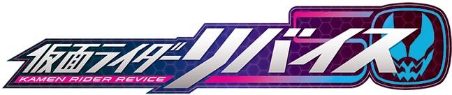Kamen Rider Revice Full Series Movies English Sub