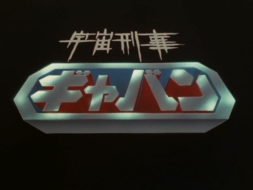 Uchuu Keiji Gavan Full Series English Sub