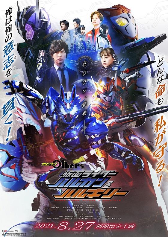 Zero-One Others: Kamen Rider Vulcan & Valkyrie Full English Sub