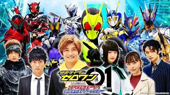 Kamen Rider Zero-One Final Stage English Sub Full